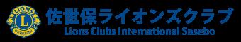 佐世保ライオンズクラブ| Lions Clubs International Sasebo Club